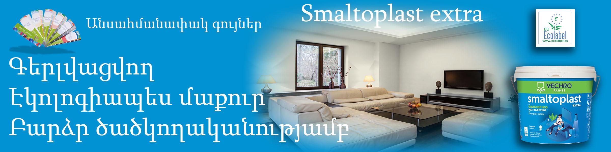vechro smaltoplast extra բարձր լվացվողականությամբ, էկոլոգիապես մաքուր պատի և առաստաղի ներկ
